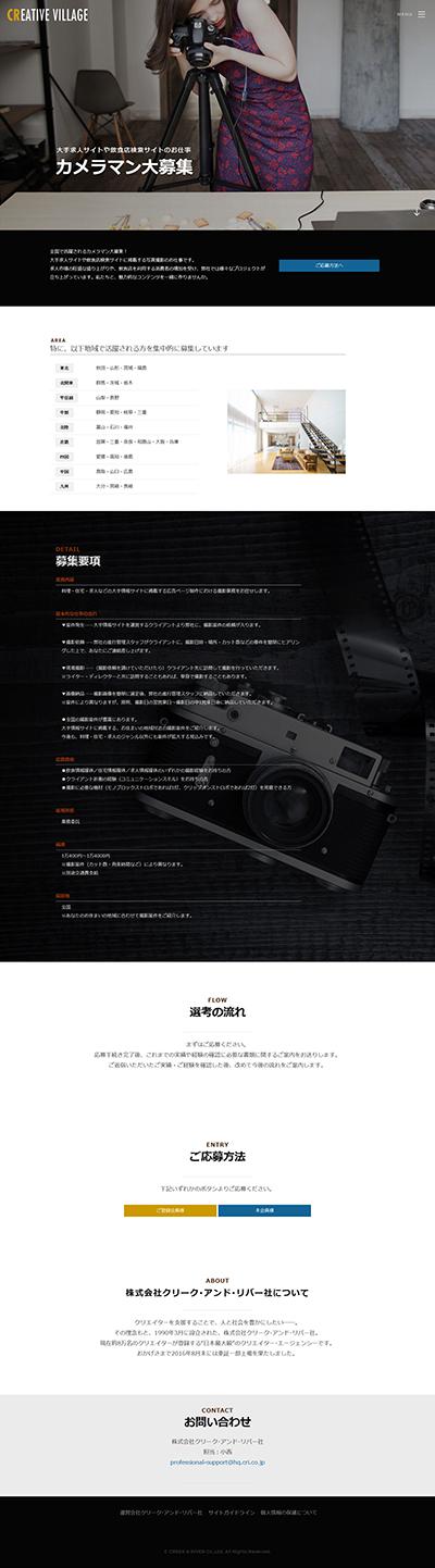 【カメラマン大募集】大手求人サイトや飲食店検索サイトのお仕事-lp-02