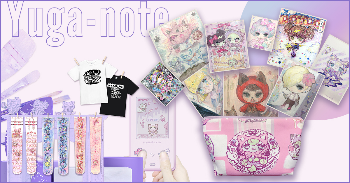 Yuga-note.| Illustrator&Designer 温井裕子 Nukui Yuko